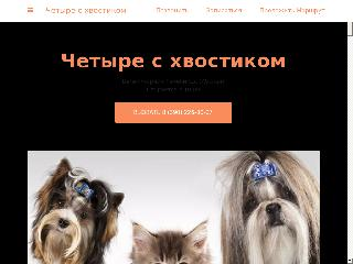 4shvostikom.business.site справка.сайт