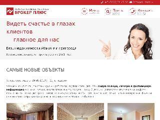 abakan.brokerplus.ru справка.сайт