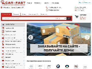 abakan.car-fast.ru справка.сайт