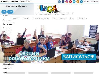 abakan.ligarobotov.ru справка.сайт