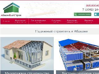 abs19.ru справка.сайт