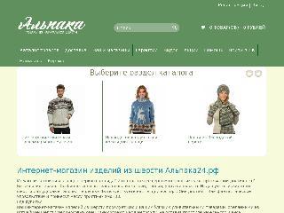 alpaka24.ru справка.сайт