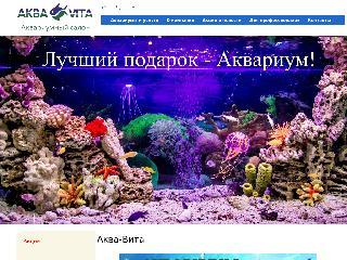aquavita19.ru справка.сайт