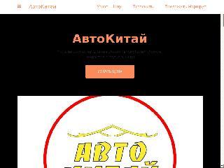 auto-kitay.business.site справка.сайт