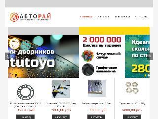 autoray19.ru справка.сайт