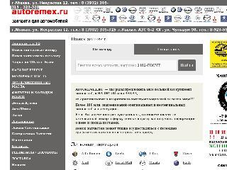 autoremex.ru справка.сайт