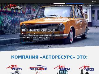 autoresurs-ttc.ru справка.сайт