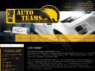 autoteams.ru справка.сайт