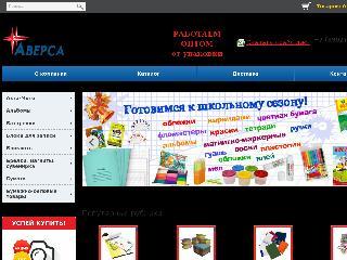 aversa-sibir.ru справка.сайт