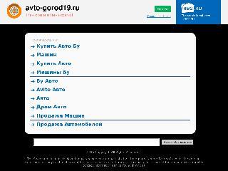 avto-gorod19.ru справка.сайт