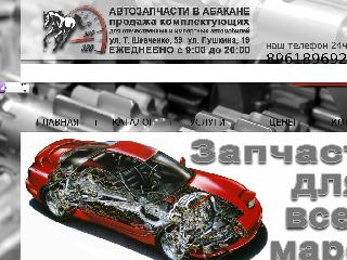 avtozapchasti-abakan.ru справка.сайт