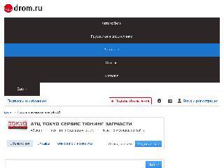 baza.drom.ru справка.сайт