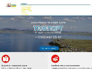bele.khakassia.ru справка.сайт