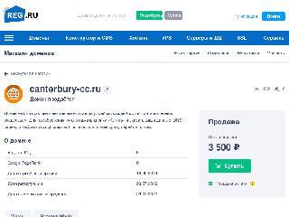 canterbury-cc.ru справка.сайт