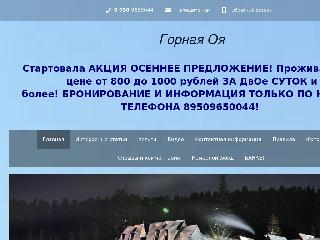 ergaki-oya19.ru справка.сайт