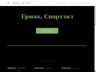ermak-train.business.site справка.сайт