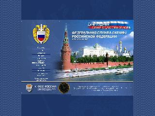 fso.gov.ru справка.сайт