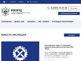 git19.rostrud.ru справка.сайт