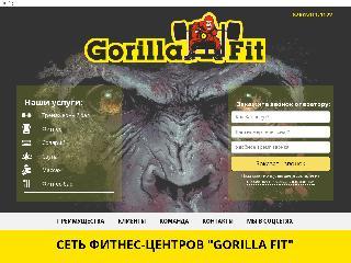 gorilla-fit.ru справка.сайт