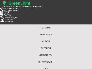 grlight.ru справка.сайт