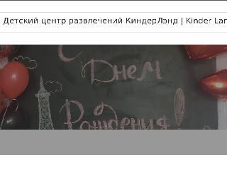 kinderland19.ru справка.сайт