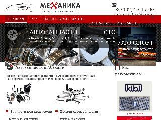 mechanika-abakan.ru справка.сайт