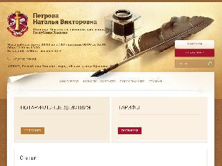 notariuspetrova.ru справка.сайт