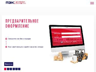 pecom.ru справка.сайт