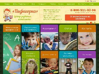 pifagorka.com справка.сайт