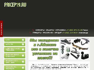 pricep19.ru справка.сайт