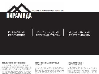 r-piramida.ru справка.сайт
