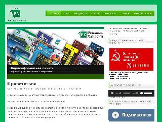 reklama.khakassia.ru справка.сайт