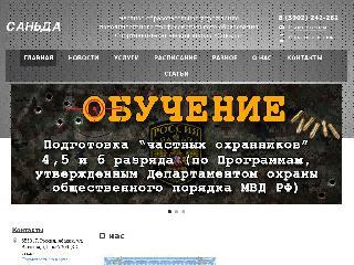 sanda-19.nethouse.ru справка.сайт