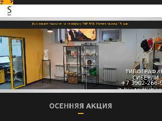 siberly.ru справка.сайт