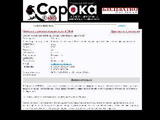 soroka19.pressa-online.com справка.сайт