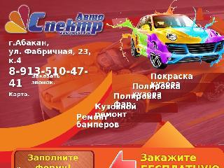 spektr19.ru справка.сайт