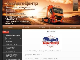 tahograf-19.ru справка.сайт