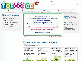 torgorod19.ru справка.сайт
