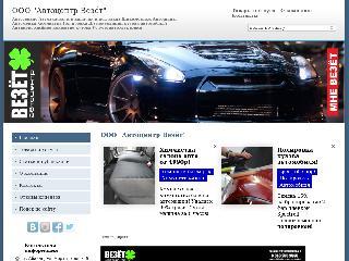 vezet.ds19.ru справка.сайт