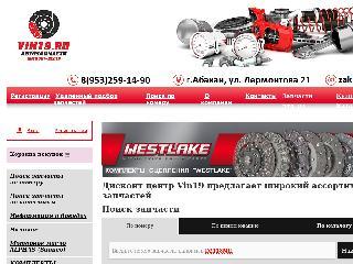vin19.ru справка.сайт