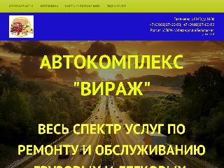 virazh19.ru справка.сайт