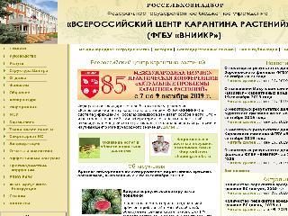 vniikr.ru справка.сайт