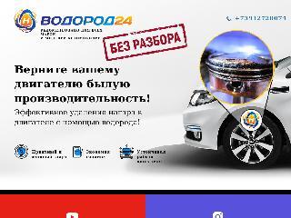 vodorod24.ru справка.сайт