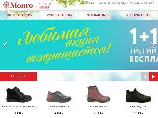 www.monro.biz справка.сайт
