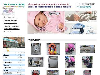 www.otmamie.ru справка.сайт