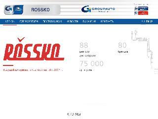 www.rossko.ru справка.сайт
