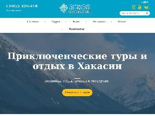 www.vhakasiyu.ru справка.сайт