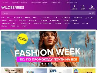www.wildberries.ru справка.сайт