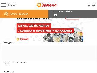 zamena.org справка.сайт