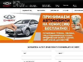 angar.chery.ru справка.сайт